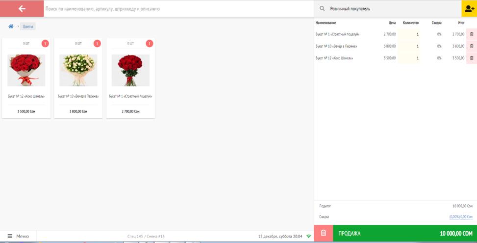 Автоматизация магазина цветов