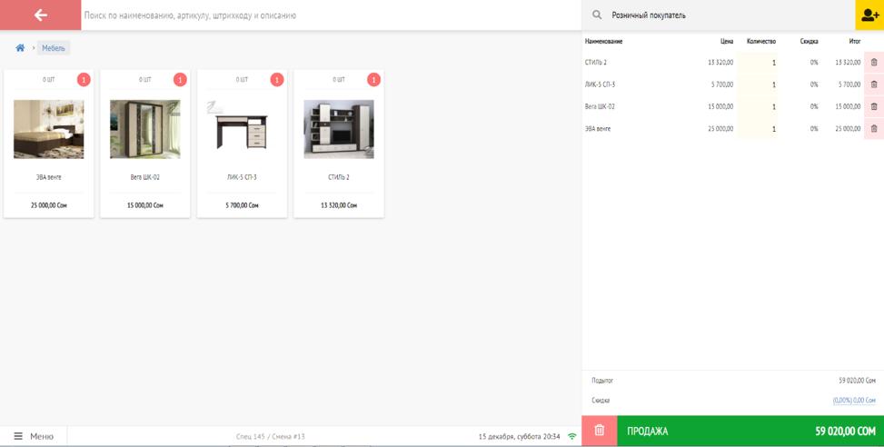 Автоматизация магазина мебели